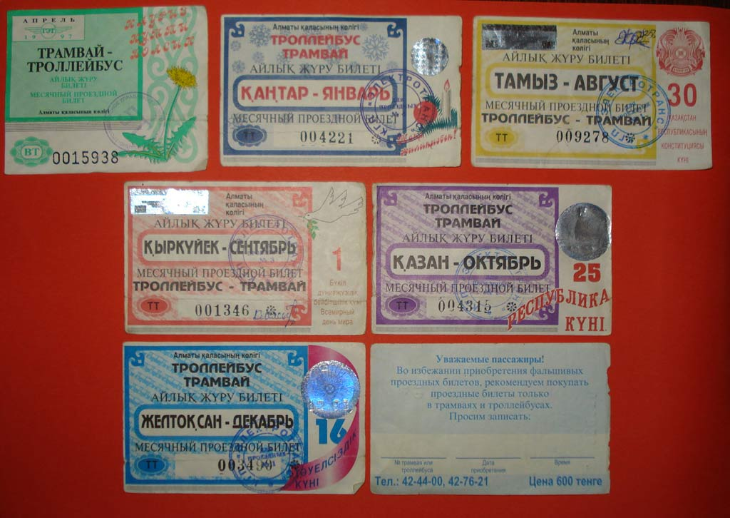 Алматинский трамвай:: Билеты